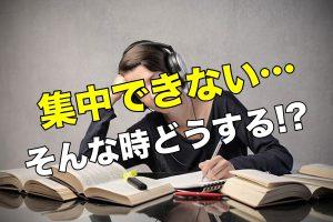 勉強に集中できない時に読んで欲しい3つの集中力の高め方