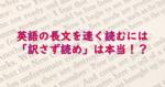 英語の長文を速く読むには訳すな!?読むスピードを確実に上げる方法
