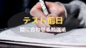 【テスト前日やばい!勉強してない!】明日テストでも間に合わせる勉強法