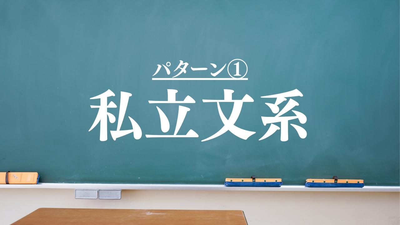 【私立文系向け】日本史か地理で一科目選ぶなら日本史!