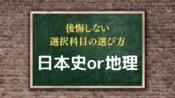 【後悔しない社会科目選択】日本史か地理どっちがおすすめ?どっちが簡単?