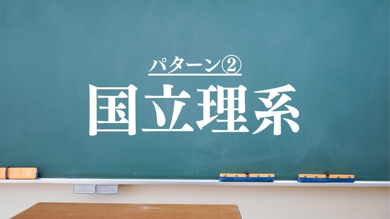 【国立理系向け】センター試験の社会なら地理!