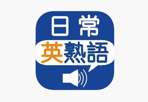 英熟語のアプリ 日常英熟語