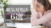眠気対処法6選