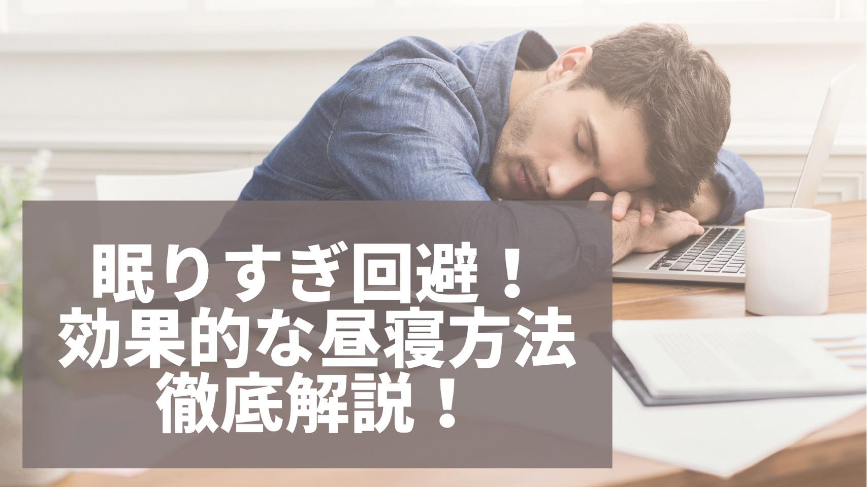 眠りすぎ回避!効果的な昼寝の方法を徹底解説!