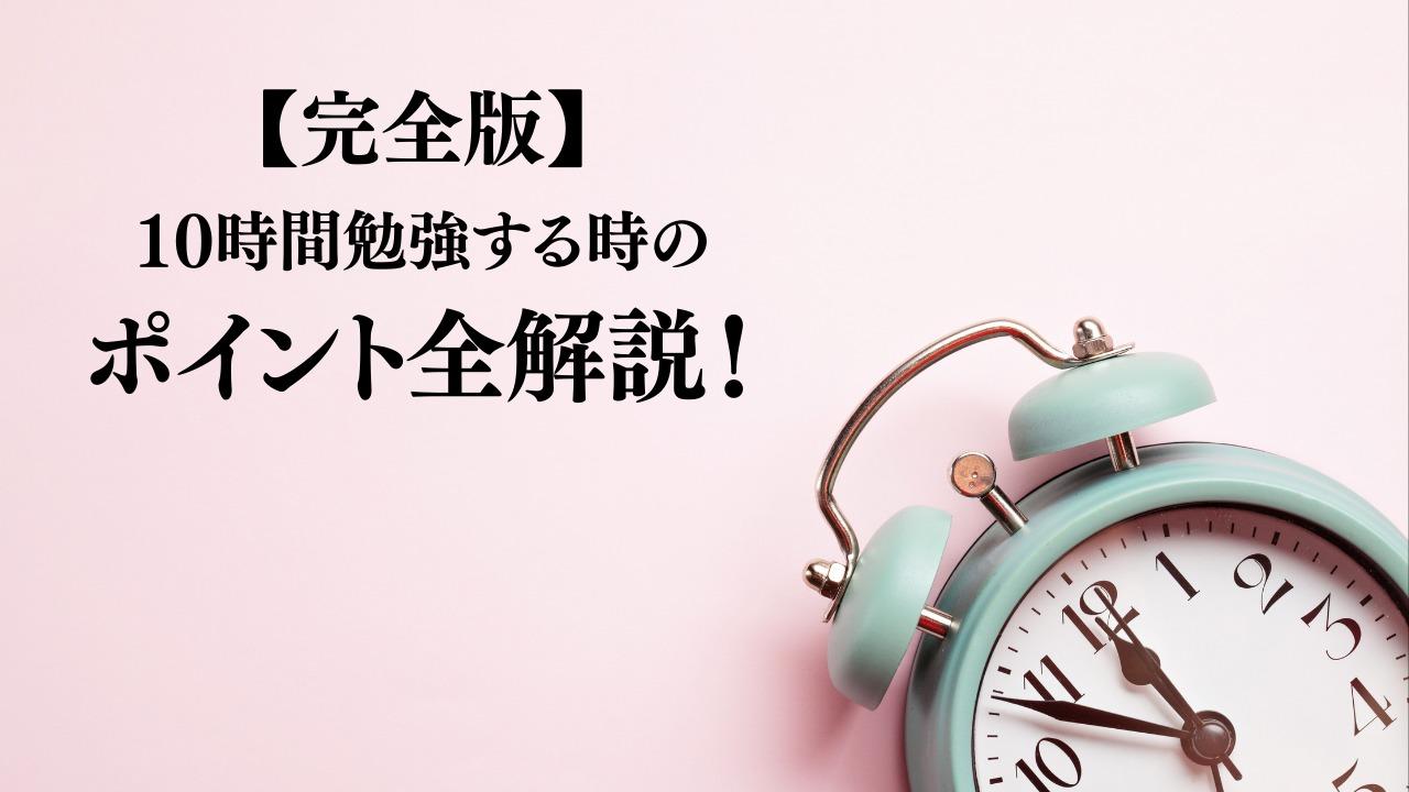 【完全版】1日10時間勉強する時の全ポイントまとめ