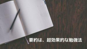要約は、めちゃくちゃ良い勉強法です。