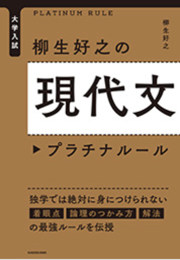 『大学入試 柳生好之の現代文プラチナルール』